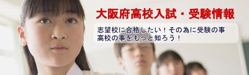 大阪府で高校受験に合格する為には。
